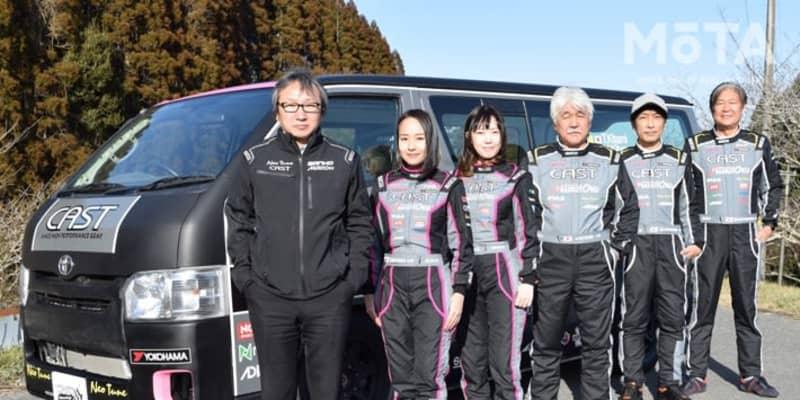世界初、200系ハイエースでラリーに挑戦! 2台体制で全日本ラリー選手権にスポット参戦