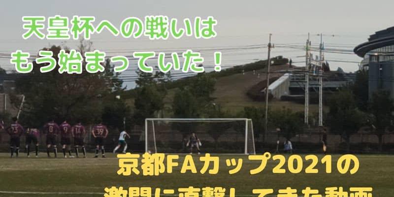 天皇杯を目指す戦い!「京都FAカップ」で社会人クラブの激闘に迫る