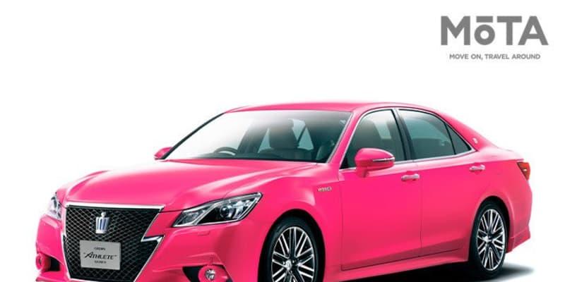 みんなが驚いたピンク色! 「ピンクラ」ことトヨタ 14代目クラウンを写真でチェック