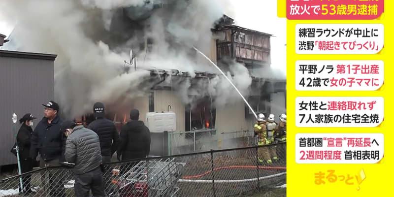 自宅に火をつけ全焼 放火で53歳男逮捕