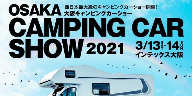 西日本最大級のキャンピングカーイベント「大阪キャンピングカーショー2021」が開催!