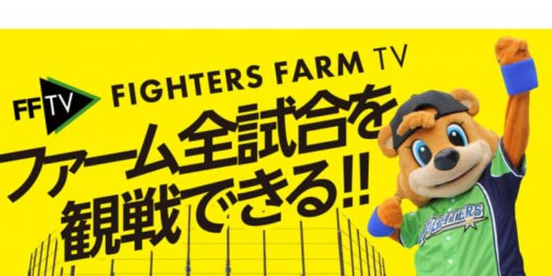 日本ハム、春季教育リーグをFFTVでライブ配信 DJチャス。「雰囲気を少しでも」
