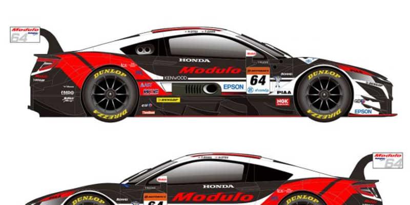 JVCケンウッド、スーパーGT GT500クラスに参戦するModulo Nakajima Racingに協賛