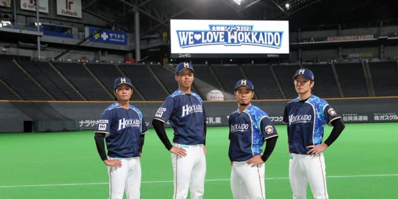 日本ハムが限定ユニ発表 海とライラックがコンセプト ドラ1伊藤「球場が青一色に」
