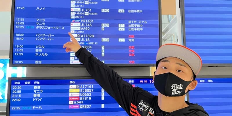 京口が米国デビューのV3戦へ出発!友人の井上尚弥が激励「リングに上がれば同じ」