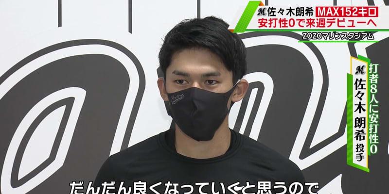 【ロッテ】佐々木朗希 シート打撃で最速152キロ!来週実戦デビューへ