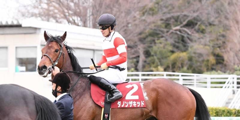 【弥生賞】ダノンザキッドは初黒星3着 川田に悲観なし「この敗戦を糧に」