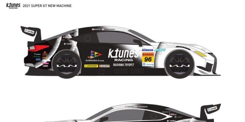 """スーパーGTに参戦するK-tunes Racingがカラーリングを発表。2021年のテーマは""""Japonisme"""""""