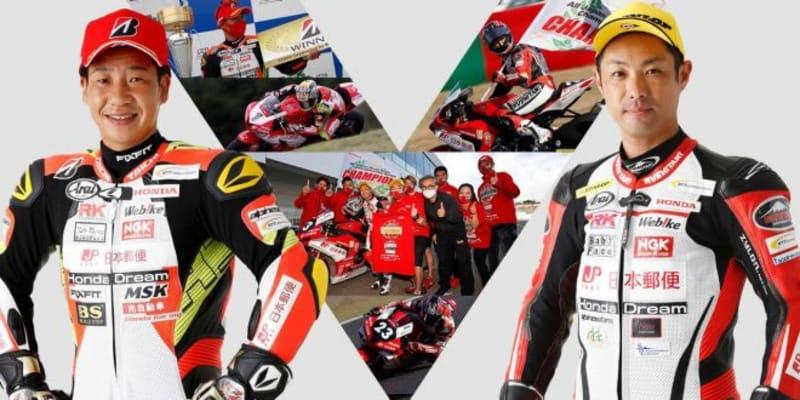 日本郵便 Honda Dream TP、2021年も高橋裕紀と小山知良で2クラス制覇目指す/全日本ロード