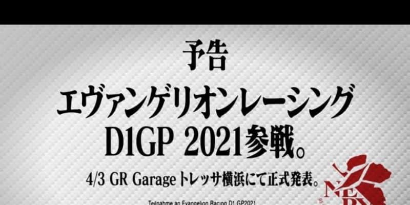 エヴァンゲリオンレーシング、2021年もGRスープラでD1参戦決定。4月3日に体制発表