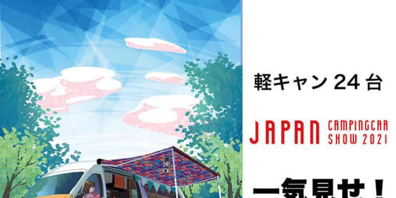 """手軽さが魅力の""""軽キャン""""24台を一気見せ!…ジャパンキャンピングカーショー2021[フォトレポート]"""