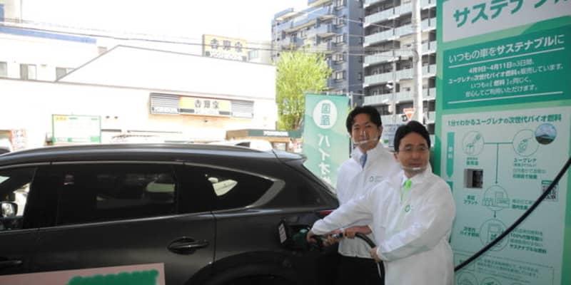 ガソリンスタンドでバイオ燃料を市販…ミドリムシと使用済みの食用油から ユーグレナ、日本で初めて