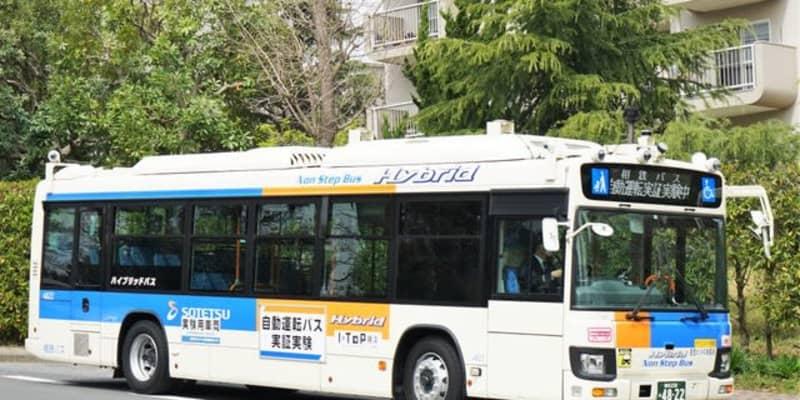 「レベル2」自動運転バスが試験走行、横浜市内の公道で---夏には営業運行