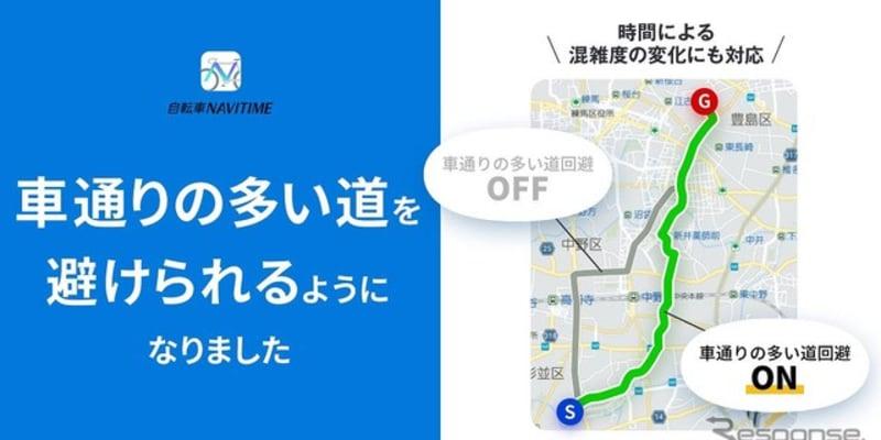 自転車NAVITIME、車通りの多い道を回避する新機能追加