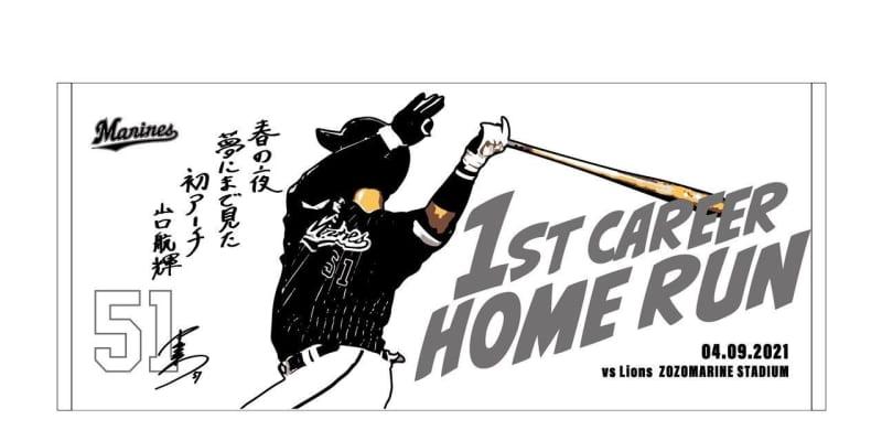 ロッテ 山口航輝のプロ初本塁打グッズを発売へ