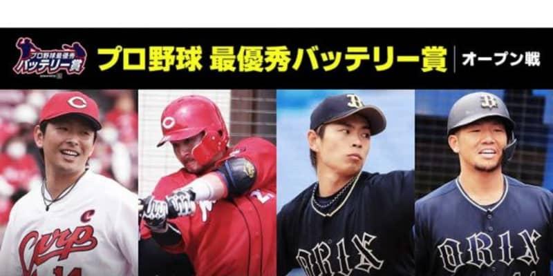 DAZNがオープン戦「最優秀バッテリー賞」発表 セは大瀬良-會澤、パは山岡-頓宮