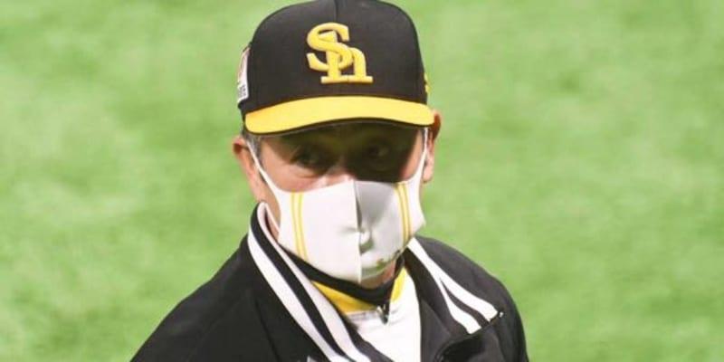鷹が本拠地で4連敗 工藤監督は1安打に封じられた田嶋に脱帽「コントロールいいと難しい」