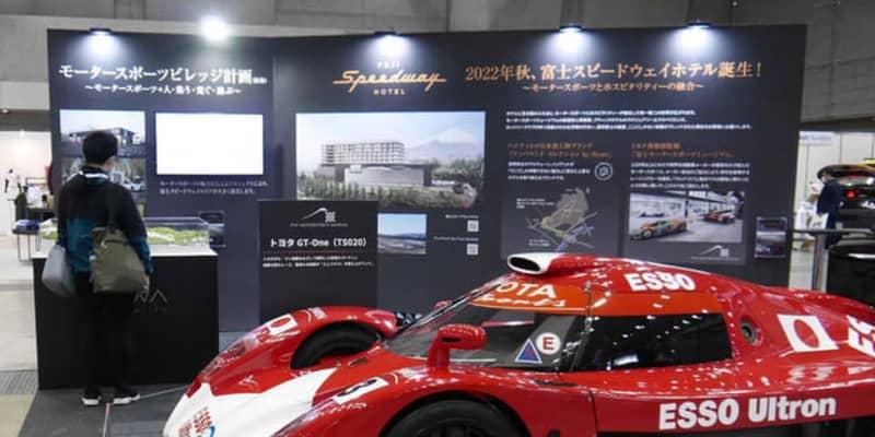 新東名直結、ハイアットが手がける富士スピードウェイホテル、2022年秋開業へ…オートモビルカウンシル2021