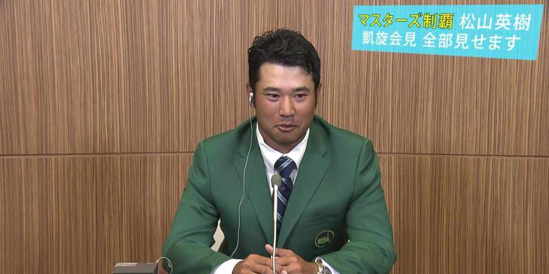 【全部見せます】日本人初の快挙 マスターズ優勝『松山英樹』凱旋会見