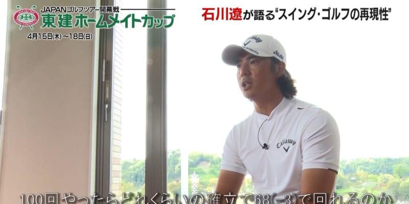 石川遼インタビュー「スコアの再現性をいかに高められるか」|東建ホームメイトカップ