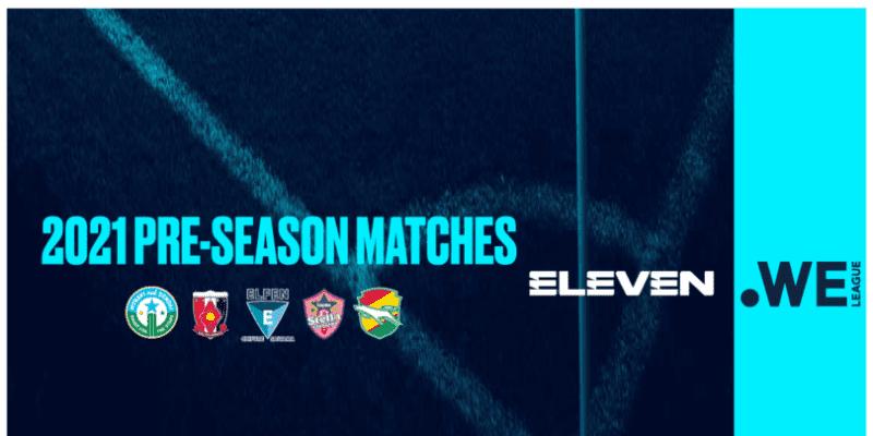 イレブンスポーツで2021WEリーグ プレシーズンマッチ、10試合のライブ配信が決定!
