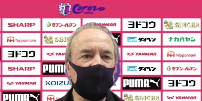C大阪・クルピ監督はスタメン固定の方針「チームのベースを積み上げていける」