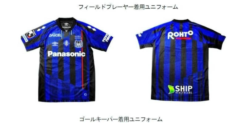 G大阪30周年記念マッチの着用ユニホーム発表 サポーター投票をベースにデザイン
