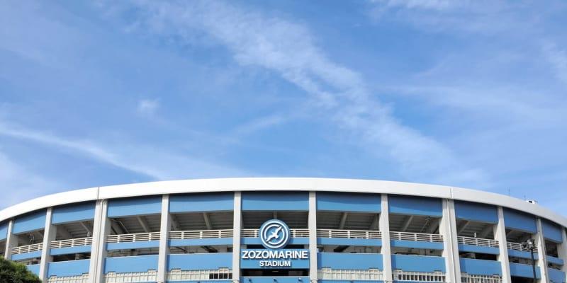 ロッテが入場者数の上限を5000人に 5月3日・日本ハム戦から主催6試合で