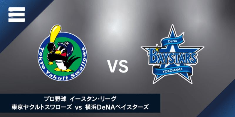 【イースタン・リーグ】DeNAがホームラン4本の2桁得点!細川が2打席連続ホームラン!
