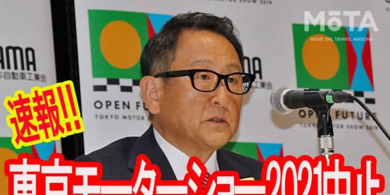 日本自動車工業会が2021秋の東京モーターショー開催中止を正式に発表