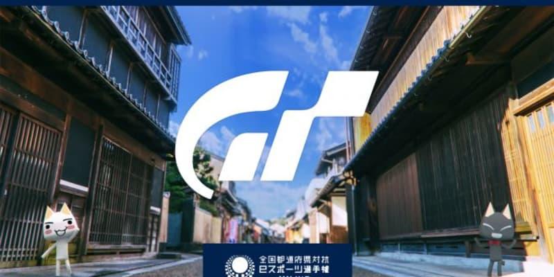 『全国都道府県対抗eスポーツ選手権2021 MIE』の『グランツーリスモSPORT』部門 都道府県予選が5月7日よりエントリー開始