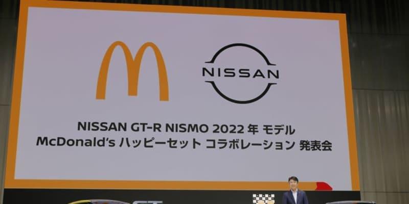 ドライブスルーで金色のGT-Rをゲット! 2021年GW版マクドナルド「トミカ」ハッピーセット、オトナ買いはメニュー選択に注意!