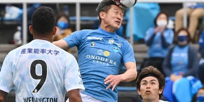 横浜FC・三浦知良がルヴァン杯最年長出場記録を更新 今季自己最長24分間プレー奮闘