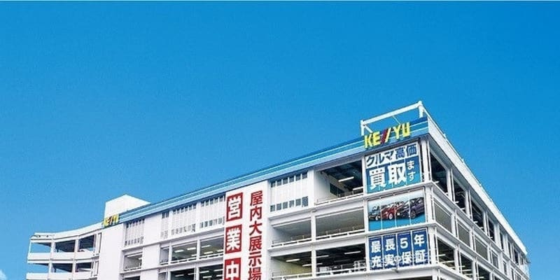 中古車販売店、顧客満足度トップは専売店「ケーユー」メーカー系「トヨタ」