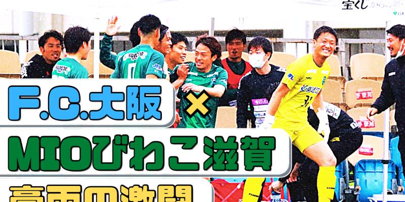 MIOびわこ滋賀、急上昇!「負けなしのF.C.大阪」に黒星をつけた試合に直撃