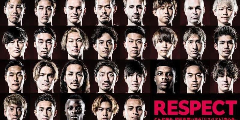 J1神戸 誹謗中傷や差別的発言「一切認めない強い決意」SNSガイドライン策定