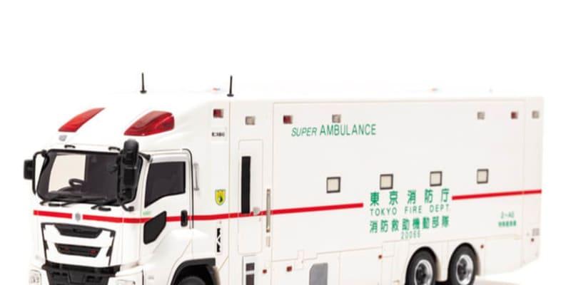 全長12mの特殊救急車「スーパーアンビュランス」を143スケールで再現…450台限定