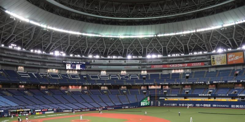 オリックス、5月の京セラドーム6試合は無観客開催 府の要請に「誠実に対応」