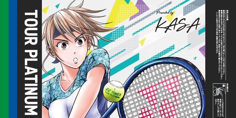 ヨネックスと漫画「BREAK BACK」がコラボ!限定パッケージ版テニスボール『TOUR PLATINUM(ツアープラチナム)』発売