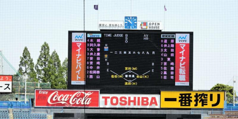 神宮球場のスコアボードがピンクで表示 次週はピンク色マスク配布 東京六大学野球