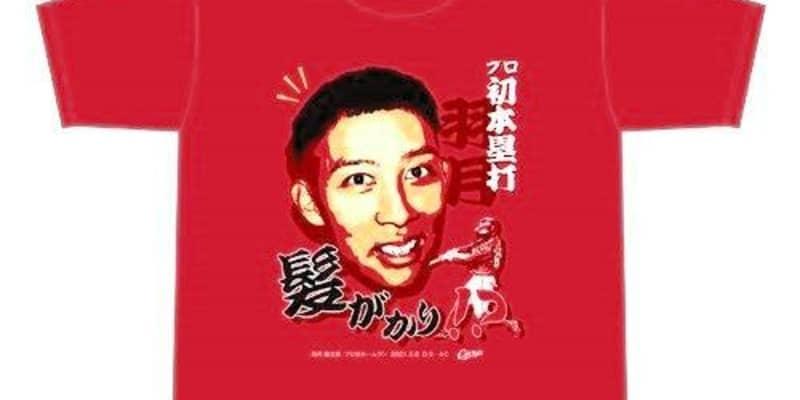 広島 羽月のプロ1号記念Tシャツを発売