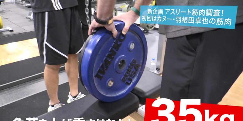 【アスリート筋肉調査 #01】カヌー・羽根田卓也 衝撃の上半身と異様に発達した腹斜筋