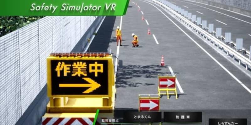 「5K映像で危険を体感」建設業向け安全教育VRシステムをレンタル開始---アクティオ
