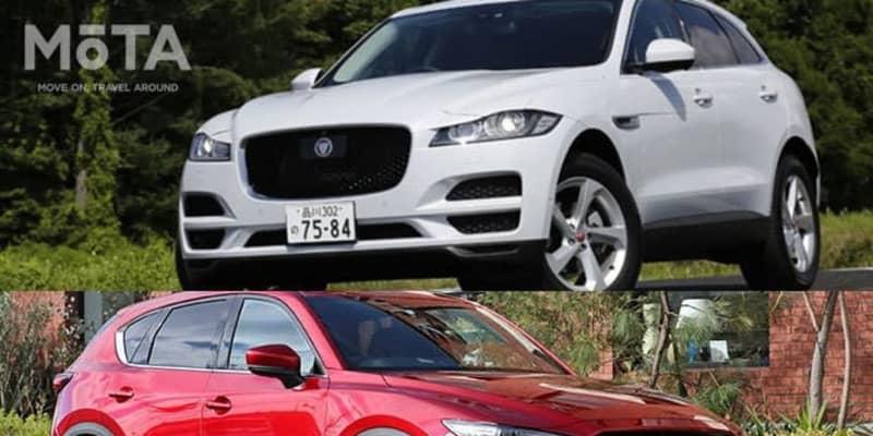 新車のSUV「マツダ CX-5」購入予算400万円台で3年落ちの高級外車「ジャガー F-PACE」が買える事実!