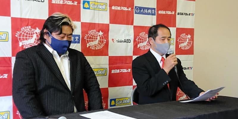 全日本プロレスが16日の大田区大会を6月26日に延期 諏訪魔の三冠戦も