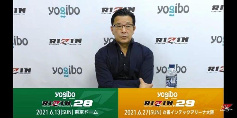 RIZIN 29日の大阪大会を6月27日に延期 対戦カード変更なし