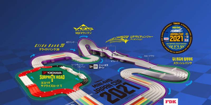タミヤ、ミニ四駆ジャパンカップ公式コースを初披露へ…静岡ホビーショー2021