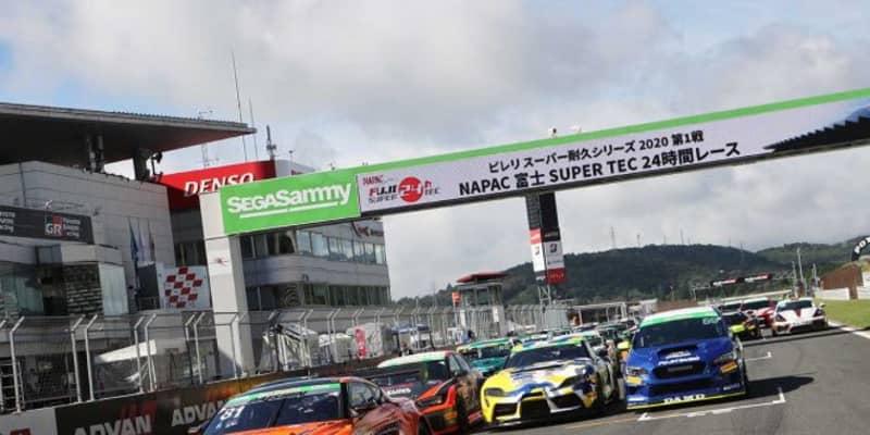 全52台、2021年スーパー耐久富士SUPER TEC 24時間のエントリー発表。小林可夢偉がカローラ・スポーツをドライブ