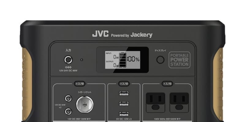 JVC、アウトドアやテレワークに活用できる万能型ポータブル電源&ソーラーパネル発売
