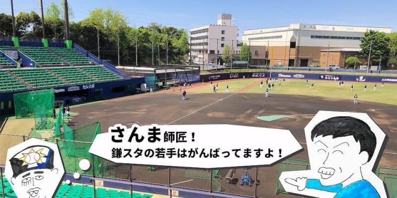 日本ハム・木田コーチ 師匠の明石家さんまへファームの専用シート購入「応援に来て」